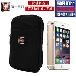 瑞士军刀运动手机包穿皮带4.7寸5.5寸5.7寸腰包男休闲挂包穿皮带