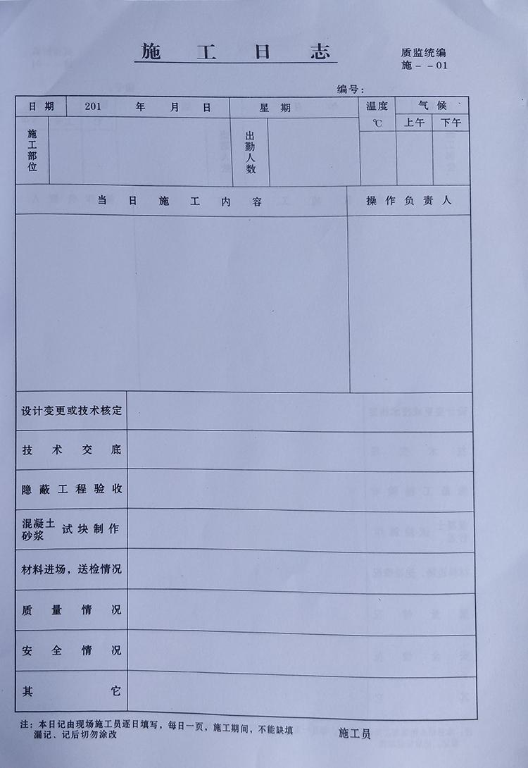 施工日志A4大小单位工程专用双面监理记录日志本建筑工程包邮