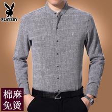 中年立领棉麻长袖衬衫男冬季加绒保暖加厚大码爸爸装秋季亚麻衬衣