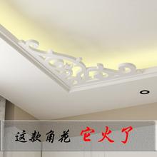 饰角花PVC 客厅中式角花吊顶花格欧式雕花镂空花格隔断门框门洞装