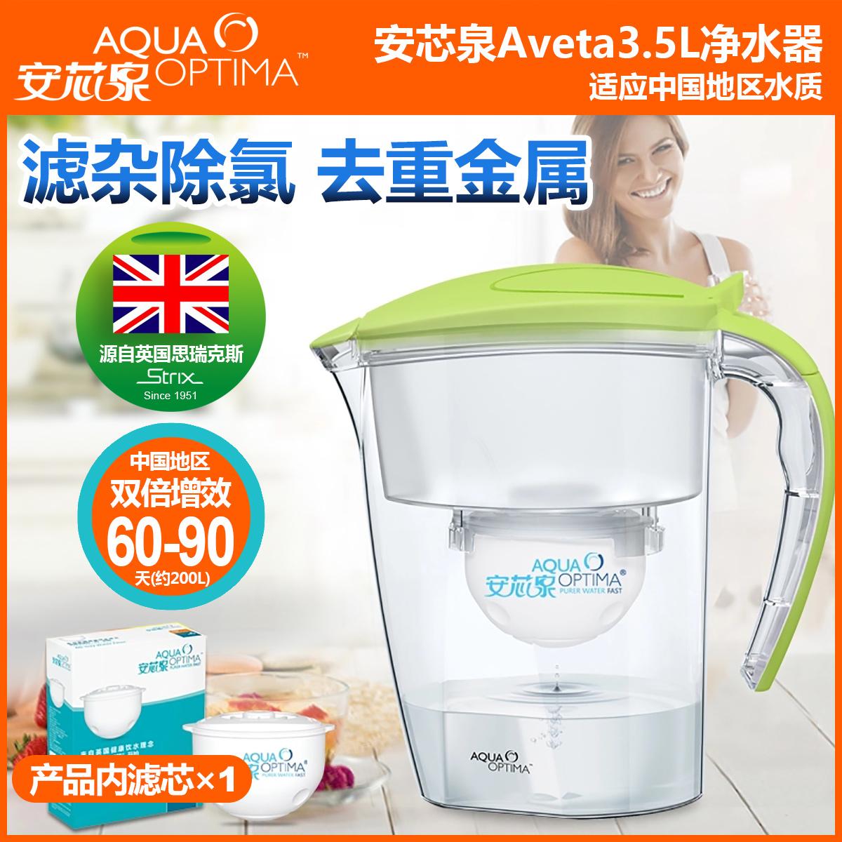 英国安芯泉滤水壶大容量3.5L家用净水壶净水器活性炭滤芯过滤水杯
