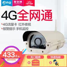 乔安高清4g网络摄像头 sim卡全网通3g远程室外防水监控器插卡720p