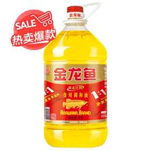 【天猫超市】金龙鱼 黄金比例食用调和油5L/瓶 食用油 人气爆款