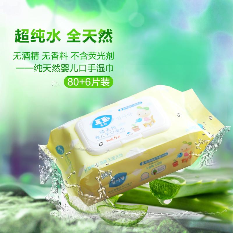 柔湿巾宝宝韩国抽带盖手口湿巾片湿巾纸新生儿BB婴儿