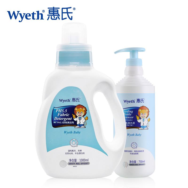 惠氏正品 奶瓶清洗剂/婴儿洗衣液/宝宝奶瓶果蔬衣物清洁用品套装