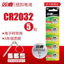 双鹿CR2032纽扣电池钮扣3V电子称体重秤小米遥控器汽车钥匙小电子