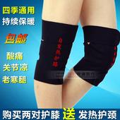 包邮 磁疗保暖托玛琳护膝自发热护膝透气冬季男女中老人骑车老寒腿