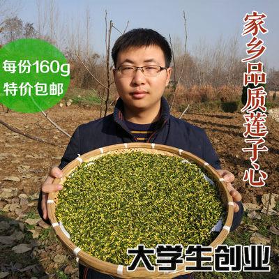 [小丁农家]莲子心茶160克包邮 干货莲子芯茶新鲜非500克花草茶叶