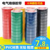 包邮 彩色胶带 彩色电工胶带PVC耐磨阻燃无铅电气绝缘胶布防水一筒