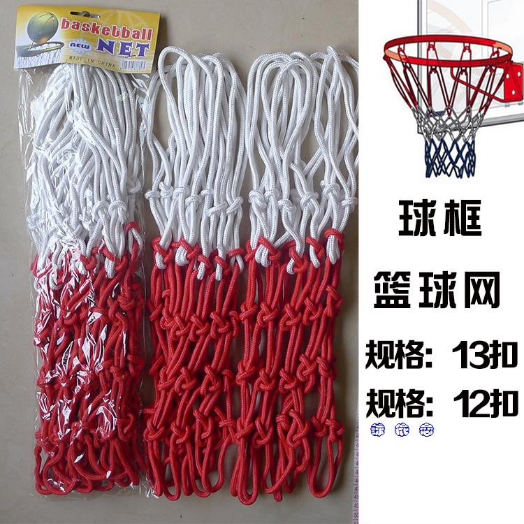 网兜框架网袋防雨篮网耐晒加长篮球标准防晒内外比赛加粗