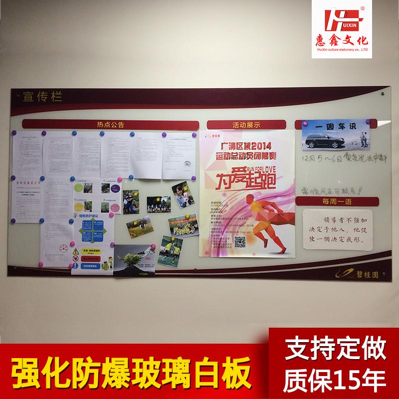 公司磁性钢化玻璃白板挂式宣传栏信息业绩看板办公室公告栏黑板墙图片
