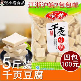 安井千叶豆腐 千夜豆腐 千页豆腐 火锅搭配 冷冻速冻食品 2包包邮