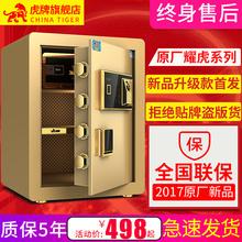 虎牌保险柜家用小型45CM 办公指纹保险箱防盗 全钢智能保管箱新品