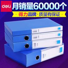 得力文件盒A4档案盒文件资料盒 塑料牛皮纸大容量办公文具用品