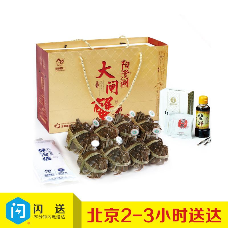 清水江苏大闸蟹两公蟹礼盒