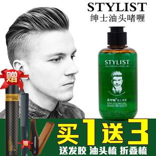造型师复古油头膏男士大背头神器啫喱膏保湿发蜡头发定型发油发胶