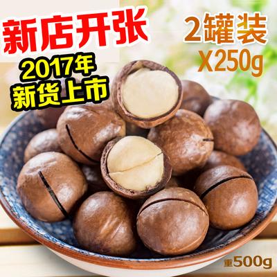 天天特价 新货奶油味夏威夷果 送开口器澳洲坚果干果特产总重500g