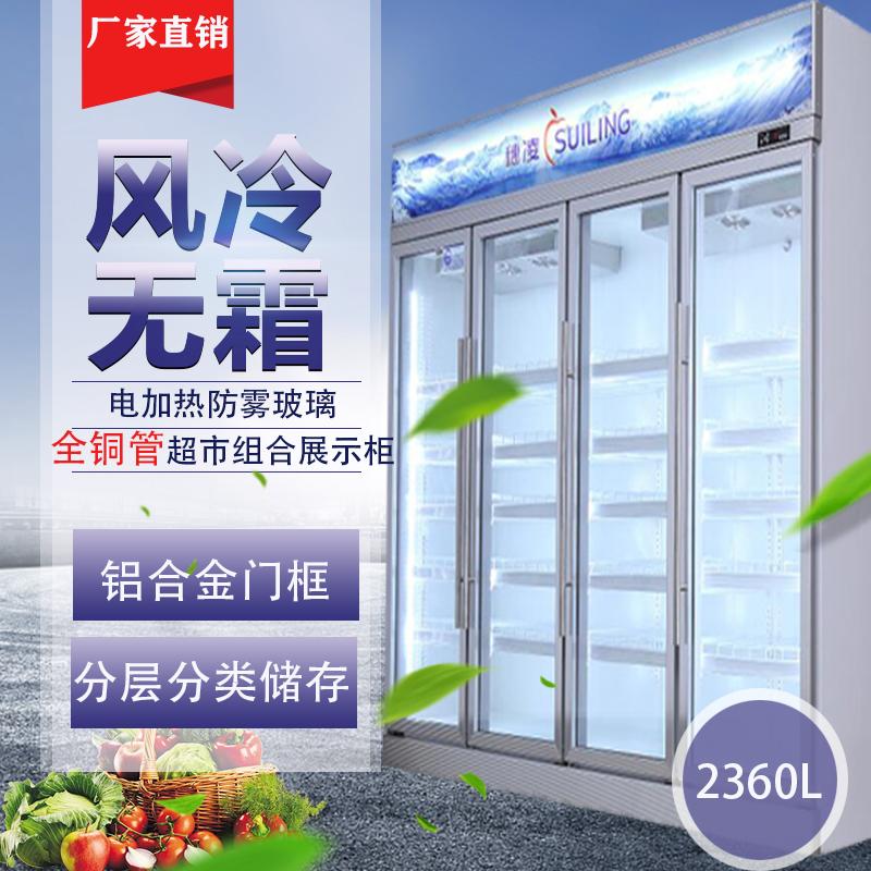 展示柜冷藏立式商用单温风冷无霜冷柜超市饮料柜2360M4WLG4穗凌