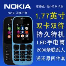 Nokia/诺基亚 新105 DS双卡双待版直板按键老人机备用机105ds手机