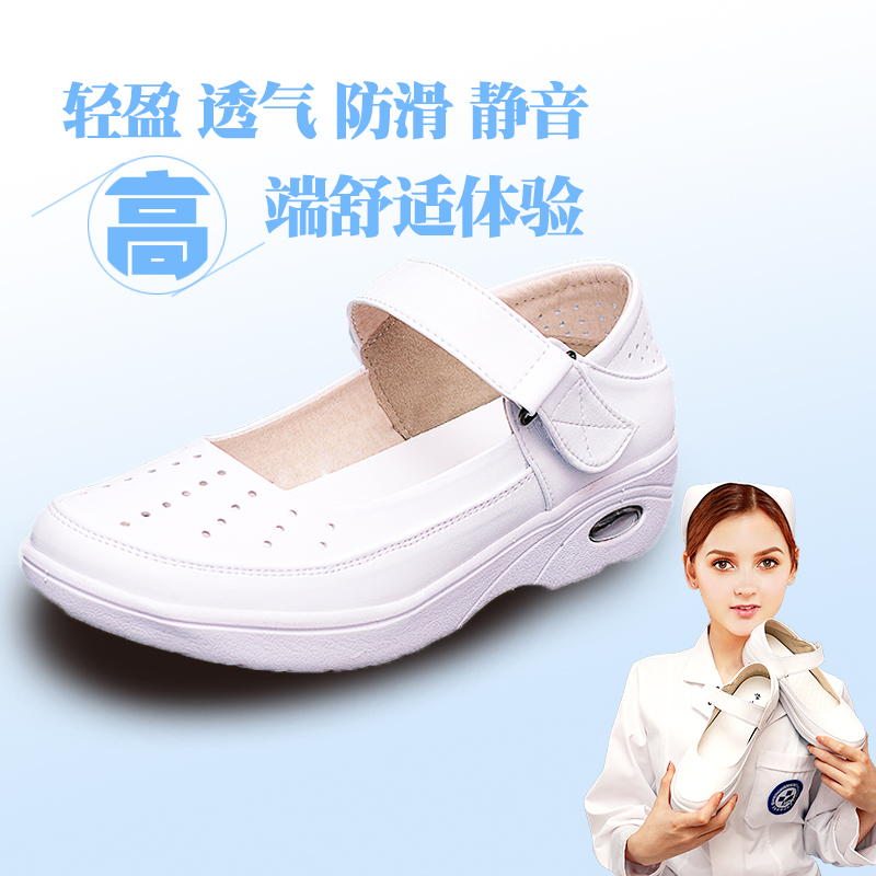 工作夏季淺口小白鞋坡跟白色護士媽媽透氣墊底舒適