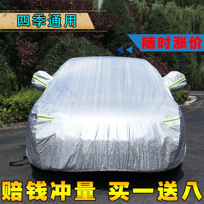 16 17新款专用汽车车衣车罩防晒防雨套子罩子遮阳防尘雨外套加厚