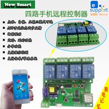 四路点动远程继电器模块 5V220v手机app控制wifi开关带433M 新品
