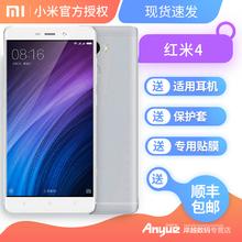 【送耳机+贴膜】Xiaomi/小米 红米手机4 红米4全网通智能小米手机