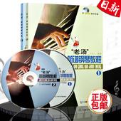 """中老年简谱钢琴入门提高教材书 上海音乐出版 附教学DVD """"老汤""""简谱钢琴教程 正版"""