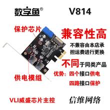 台式机usb3.0前置19/20pin扩展卡PCI-E转usb3.0扩展卡+nec芯片