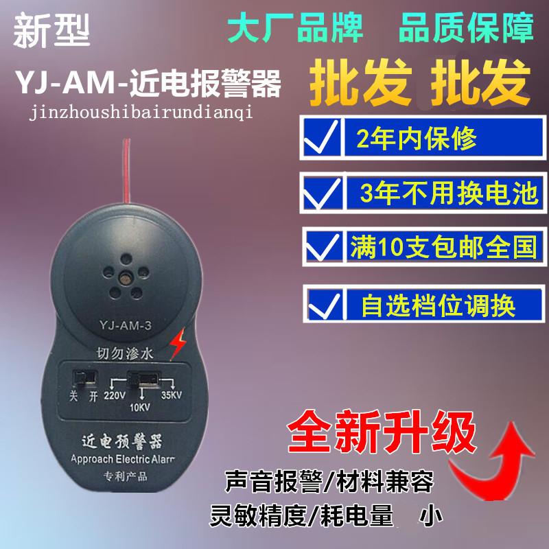 近电报警器/近电预警器/电工安全帽报警器/语音报警电压 10kv35kv