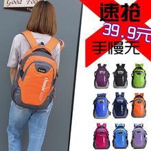 中学生旅行背包 30L户外登山包休闲书包旅游双肩包男运动包女韩版