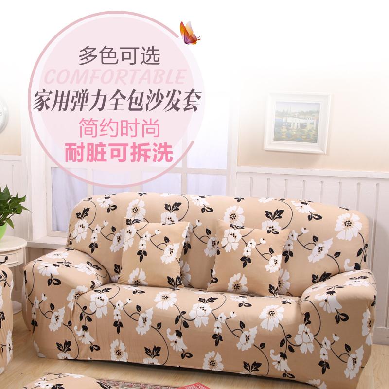 布艺欧式三人组合沙发罩万能真皮老式沙发套子全包全