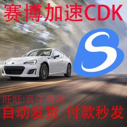 赛博加速一天版CDK1天游戏器自动发货网游steam加速