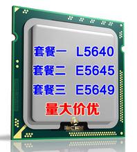 正式版 有L5640 E5649 Intel 1366 E5645 6核 CPU 至强