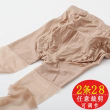 超薄孕妇丝袜连裤袜托腹可调节任意裁剪丝袜薄款全透明3D孕妇袜裤