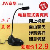 台式笔记本专用主播K歌有线话筒家用麦YY语音聊天 电脑话筒麦克风图片