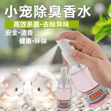 [除臭香水]仓鼠用品 宠物高效杀菌消毒水 兔子荷兰猪松鼠小宠用品