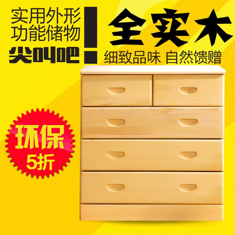 五斗柜五斗橱实木柜子储物柜抽屉柜现代简约客厅实木斗柜卧室斗柜