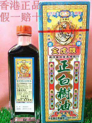 香港代购正品药油 星加坡 金虎头 白树油 全国包邮一瓶49元