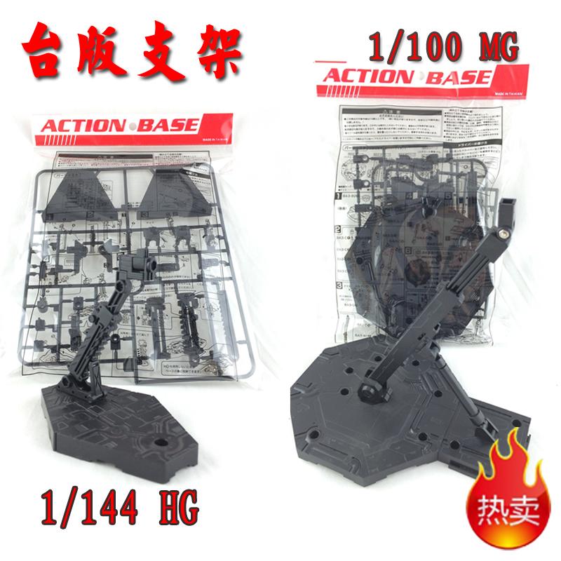 蓝天现货 高达支架 1/100 MG /1/144 RG台版通用支架ACTION