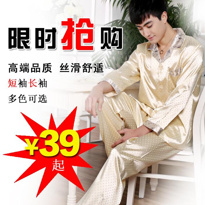 丝绸家居服衣裤睡衣长袖夏季仿真套装加大男士翻领男式