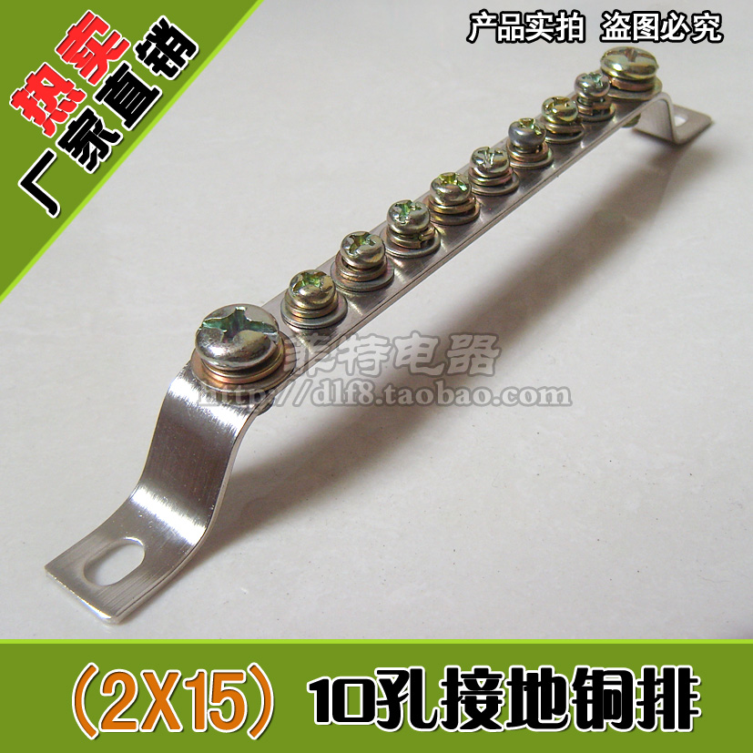 10孔 接地铜排 地线端子 接线端子 铜端子铜条 2*15mm