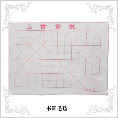 古鼎 书画毡 毛毡 学生用书画毛毡 24格 50*70cm