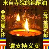 自制酥油灯5件全国 2件送杯 包邮 义卖藏地寺院自用纯酥油 热销