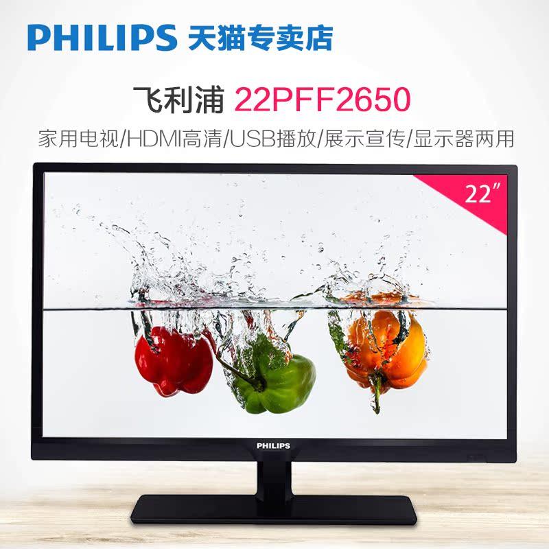 飞利浦22PFF2650 22寸平板电脑液晶宾馆电视机显示器两用USB播放