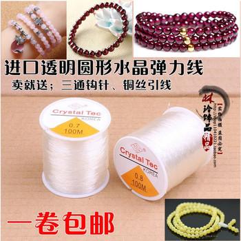 包邮水晶弹力线透明弹力线手串绳串珠子的弹力线绳圆形弹力线