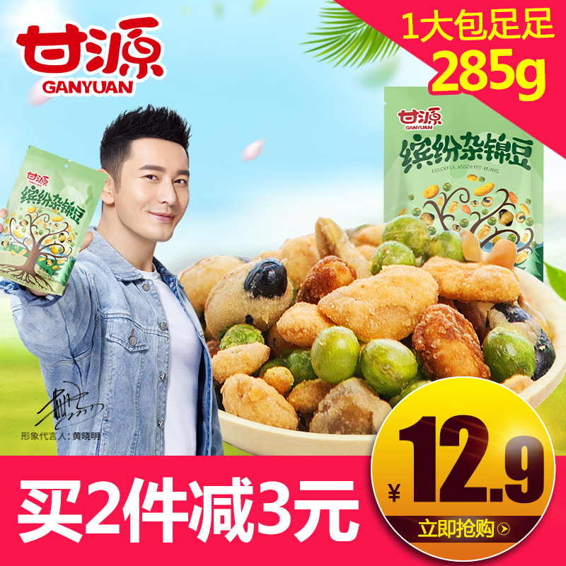 【买2减3元】甘源缤纷杂锦豆285g 坚果炒货休闲零食特产小吃