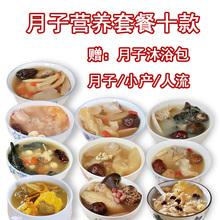 月子餐汤套餐产后坐月子食品小产人流后产妇补品滋补营养品调理汤