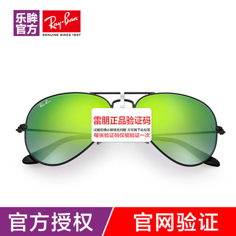 Ray·Ban/雷朋 吴亦凡同款 炫彩渐变色彩膜太阳镜3025商品大图