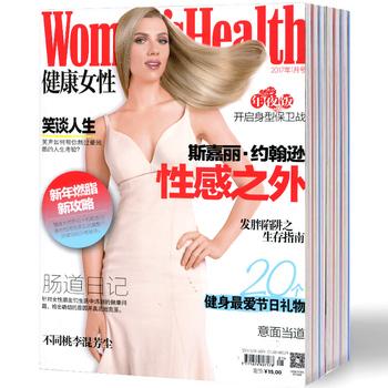 【3元/本】健康女性杂志3本打包2017年1月+2016年11/12月时尚保健过期刊